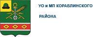 УО и МП Кораблинского района