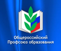 Рязанская областная организация Профсоюза работников народного образования и науки Российской Федерации