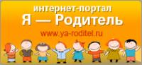 """Интернет-порта """"Я – родитель"""""""