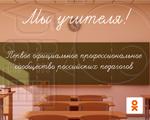 Первое официальное профессиональное сообщество российских педагогов