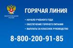 Федеральная горячая линия Минпросвещения России по вопросам начала учебного года, горячего питания и выплатам за классное руководство