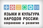 Языки и культура народов России: сохранение и развитие