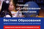 Вестник образования