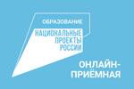 Начала работать онлайн-приёмная национального проекта «Образование»